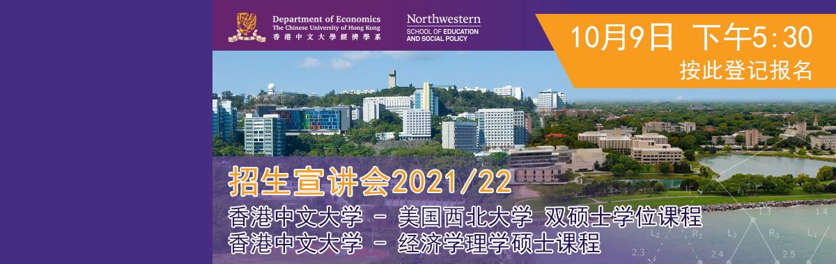港中文经济系