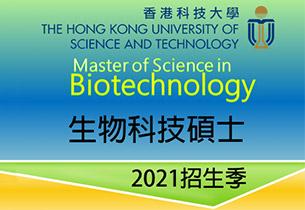 香港科技大学生物技术理学硕士