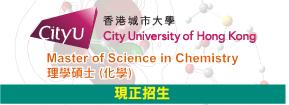 香港城市大学理学硕士(化学)