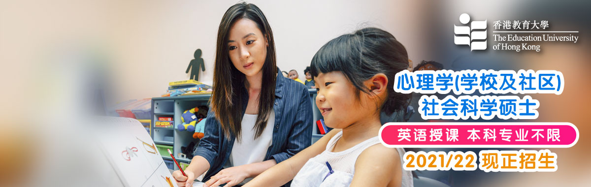 香港教育大学