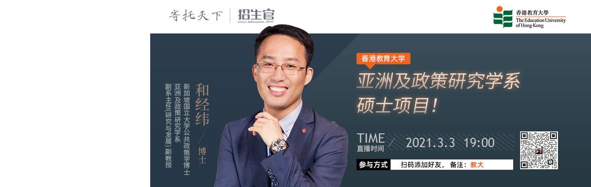 香港教育大学3.3Talk