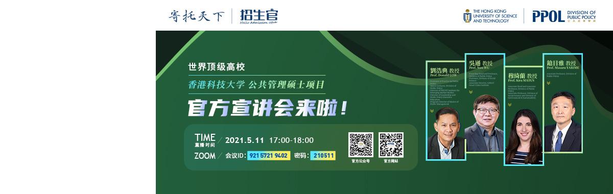 香港科技大学MPM项目