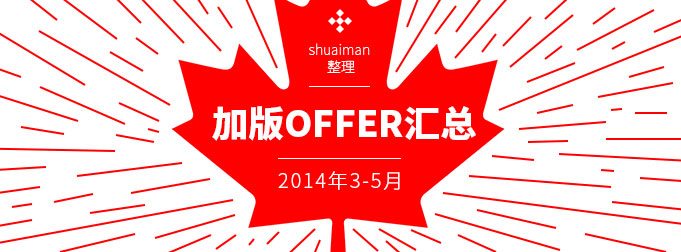 2014年3~5月期间 加版offer汇总(按不同学校整理)