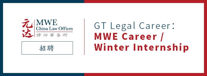 GT Legal Career:MWE Career / Winter Internship
