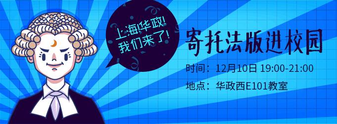【线下活动】寄托法版进校园——上海,华政,我们来了!