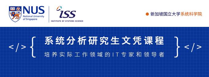 GDipSA(NUS-ISS)网申截止10月中 旨在培养IT精英