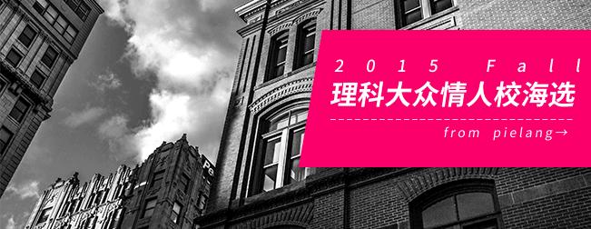 【2015 Fall】大众情人校海选(理工科)