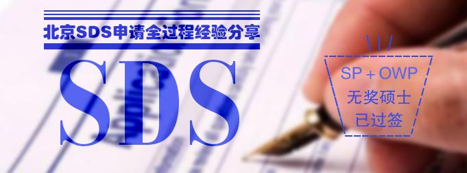 北京SDS申请全过程经验分享(SP+OWP无奖硕士,已过签)